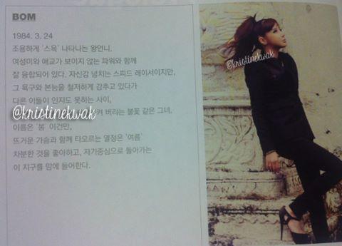 "photos of park bom from ne′s st photo essay book ""what s up we  photos of park bom from 2ne1′s 1st photo essay book ""what s up we re 2ne1″ essay excerpts"